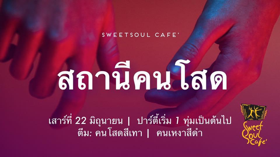 ปาร์ตี้ สถานีคนโสด โสดสีเทา|เหงาสีดำ - SweetSoul Cafe'