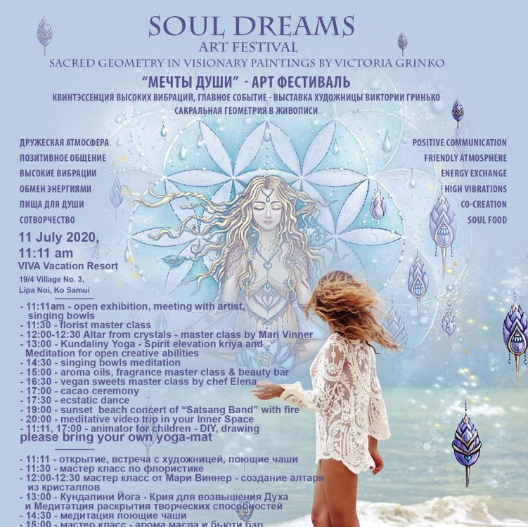 Soul Dreams - Art Festival - SAMUI