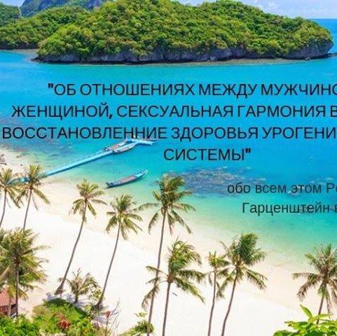 Ретрит C Леонидom Гарценштейн/ Koh Samui Таиланд