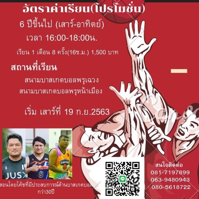 Samui Basketball Training