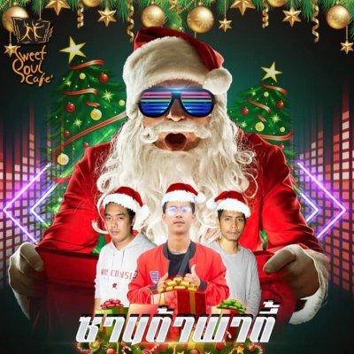 ซานต้าพาตี้ - Sweetsoulcafe