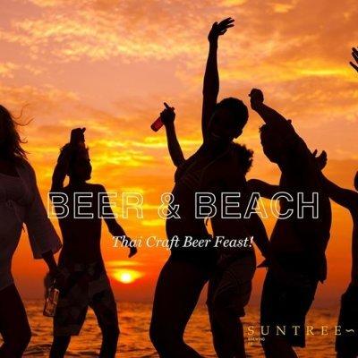 Beer & Beach