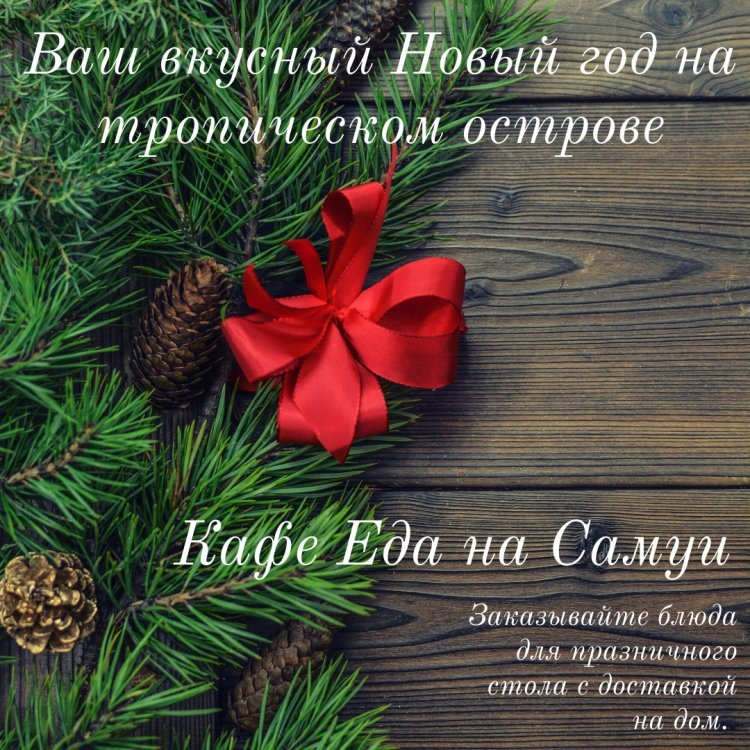 Вкусный Новый год от Еда на Самуи / Dishes with delivery for the New Year's table