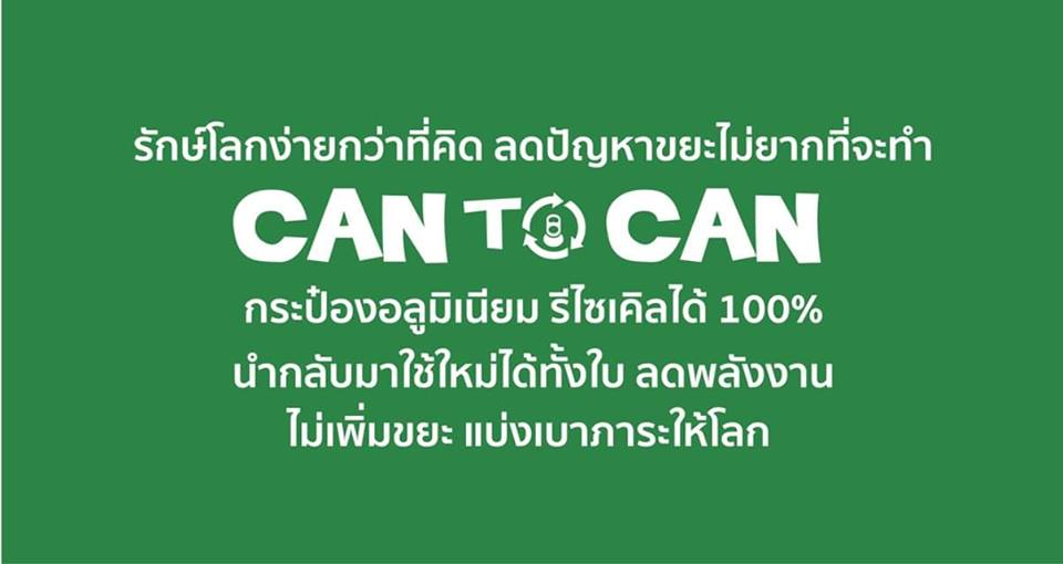 Can to Can @ Samui Festival 2019