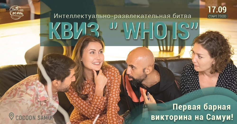 """Игра-квиз """"Who Is?"""" 🤯"""