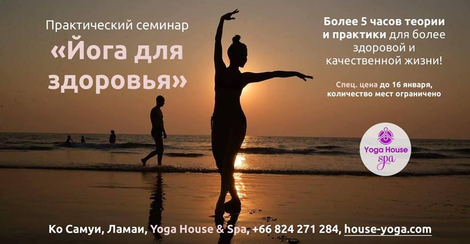 """Практический семинар """"Йога для здоровья"""""""