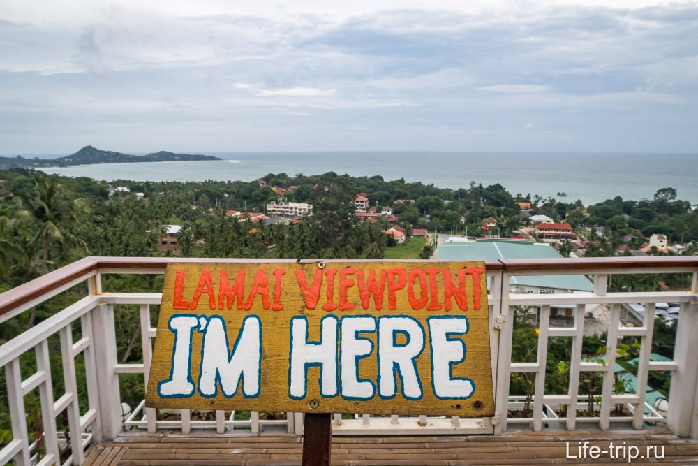 Lamai in full view