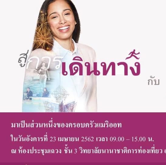 To the Journey :: 2019 Careers Day – Koh Samui, Thailand