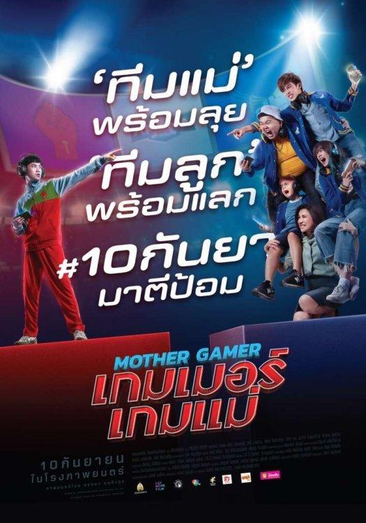 Cinema in Major Cineplex Lotus Samui