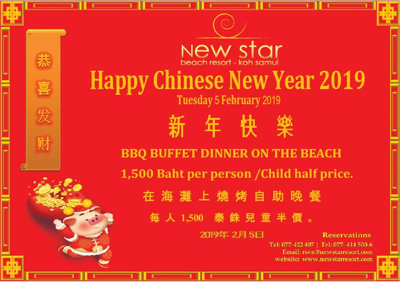 Chinese New Year Buffet 2019