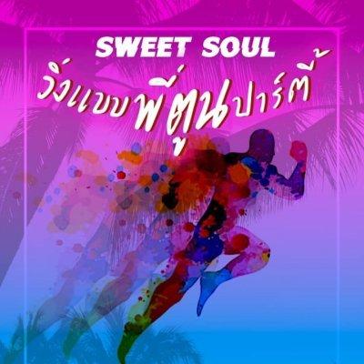 วิ่งแบบพี่ตูนปาร์ตี้ - Sweet Soul Cafe' Koh Samui
