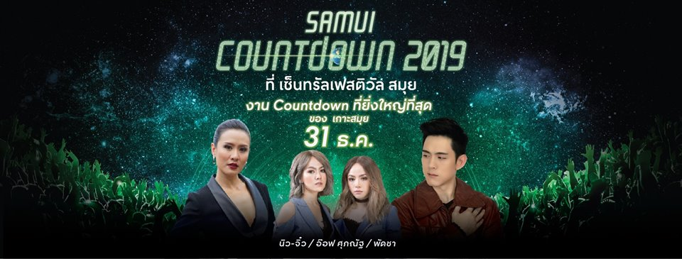 Samui Countdown 2019