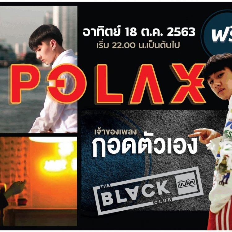 """ฟรีคอนเสิร์ต """" POLAX """" ( เต็มวง ) อาทิตย์ 18 ตุลาคม 2563."""