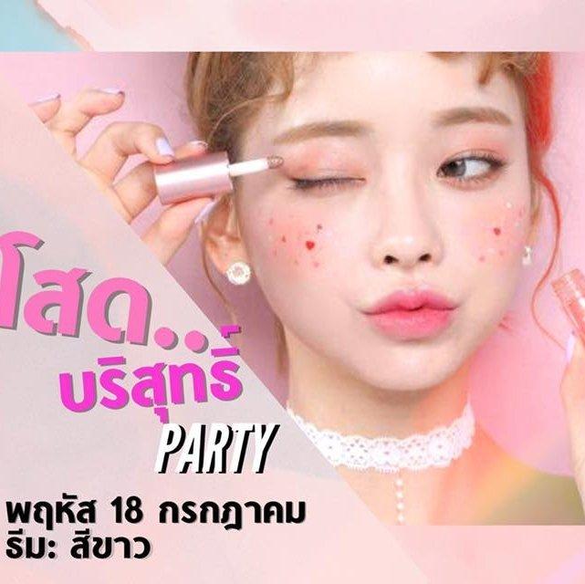 ปาร์ตี้โสดบริสุทธิ์ (สีขาว) - Sweetsoulcafe' Koh Samui