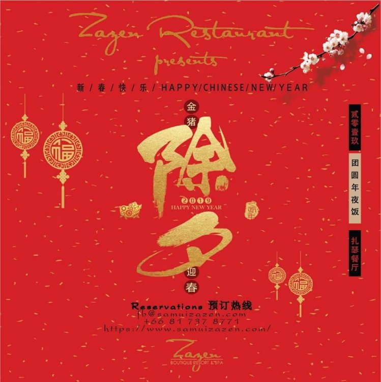 Chinese New Year at Zazen Restaurant