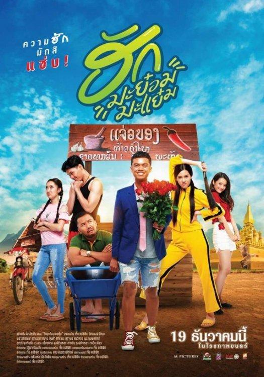 Cinema in Major Cineplex Lotus