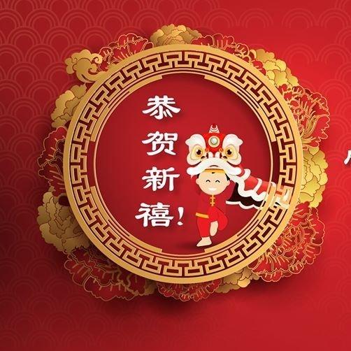 Celebrate Chinese New Year 2020