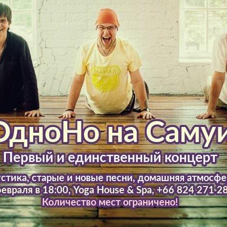 Концерт-«квартирник» группы ОдноНо на Самуи
