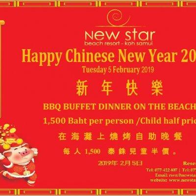 Chinese New Year Buffet 2019