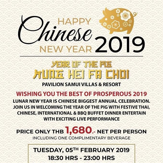 2019 Chinese New Year Celebration Dinner