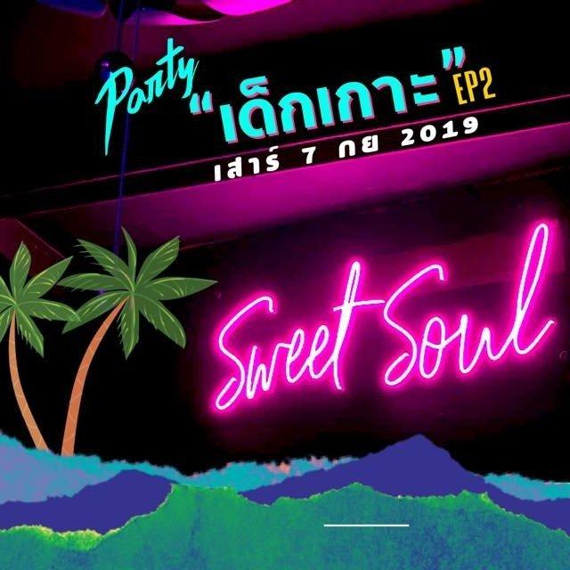 ปาร์ตี้เด็กเกาะ(หมุย) - Sweetsoul Cafe'