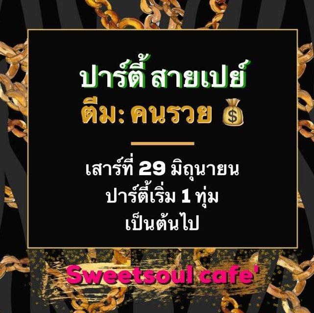 ปาร์ตี้สายเปย์ - SweetsoulCafe'