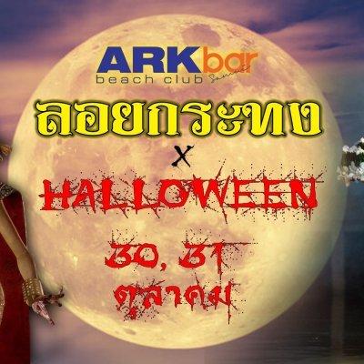 ลอยกระทง x Halloween Party