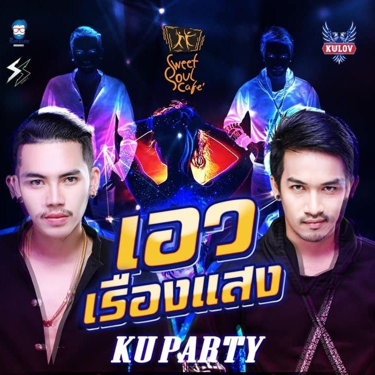 ปาร์ตี้ เอวเรืองแสง - Sweetsoulcafe' x Ku Party