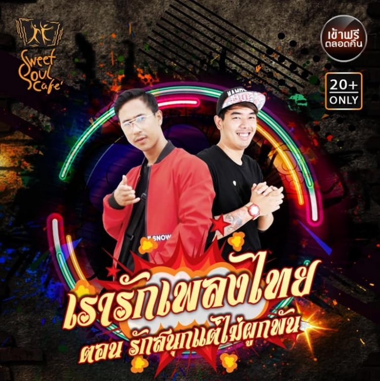 เรารักเพลงไทย (รักสนุกแต่ไม่ผูกผัน) -