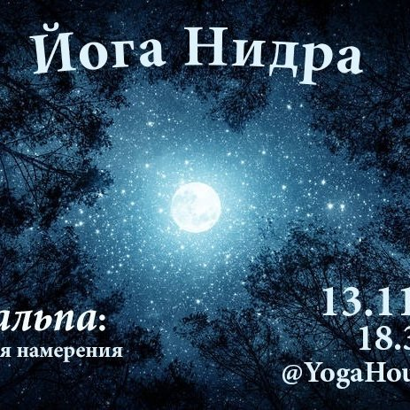 Йога-нидра на русском