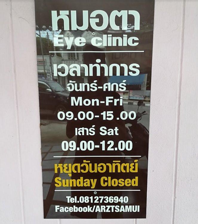 Dr Phuchong Eye Clinic