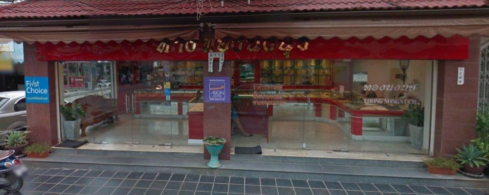 Nongnuch Gold Shop