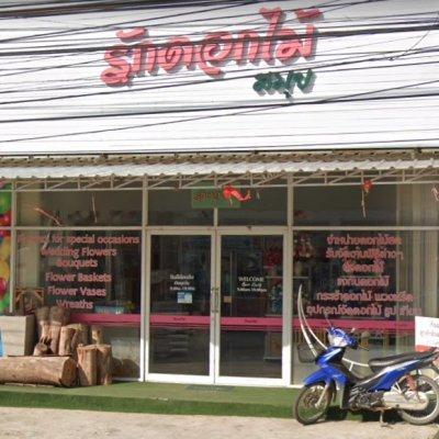 Samui Flowers Shop