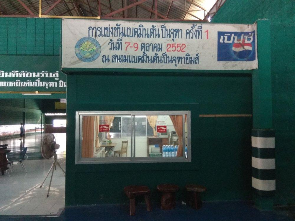 Pinjutha Gym & Badminton