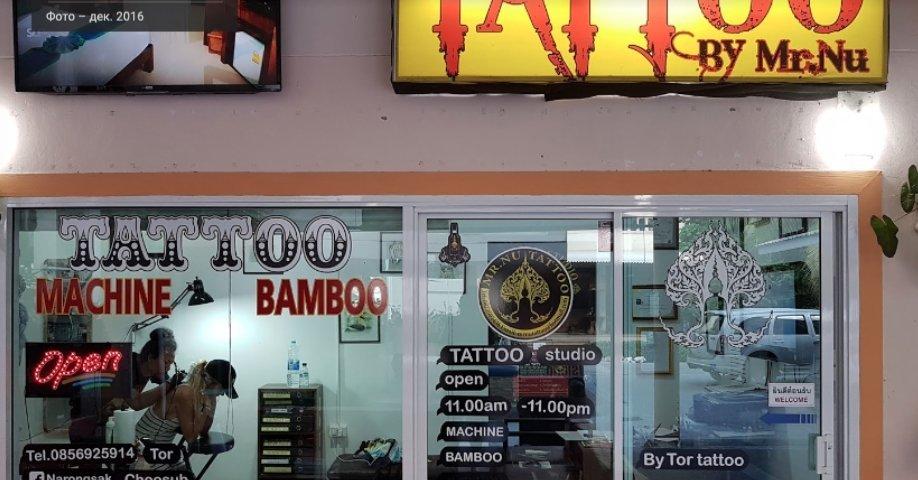 Mr. Nu Tattoo