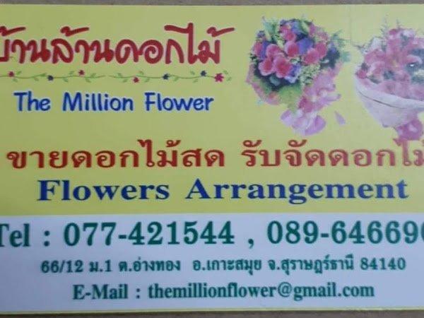 The Million Flower samui