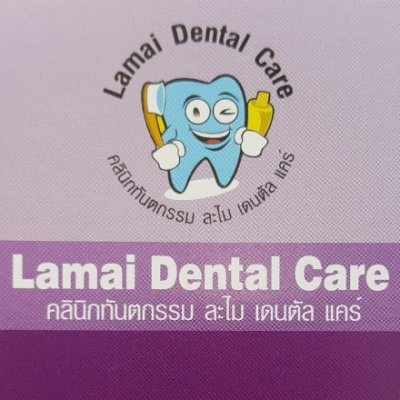 Lamai Dental Care