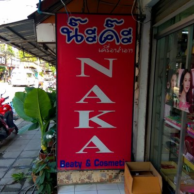 NAKA Beauty & Cosmetic