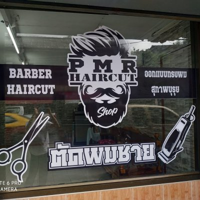 PMR HAIRCUT BARBER