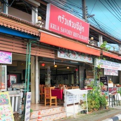 Krua Savoei Seafood Restaurant