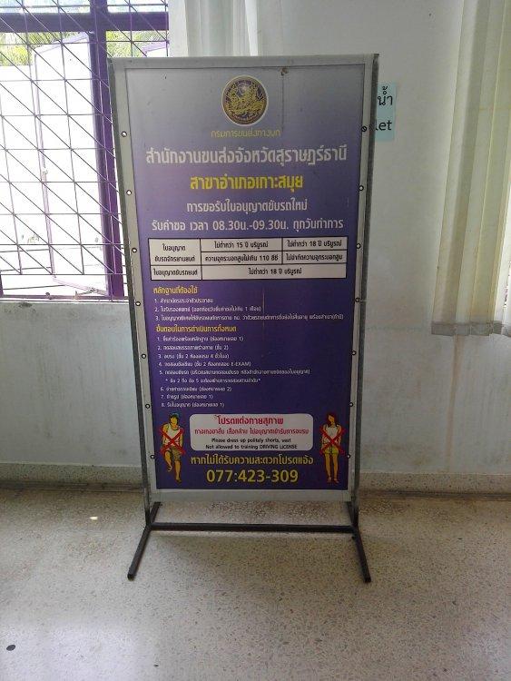 Transport Office Samui