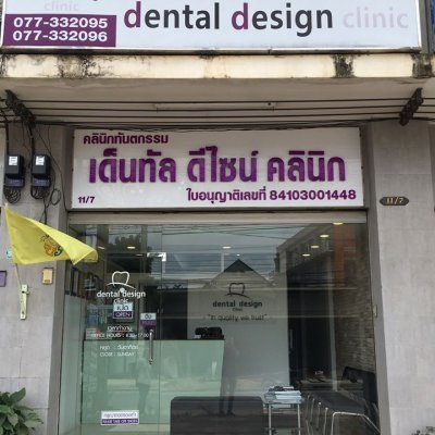 Dental Design Clinic Koh Samui
