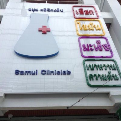 Samui Clinic Laboratory