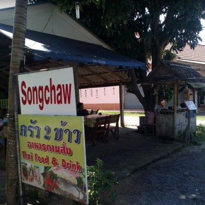 Songchaw Restaurant