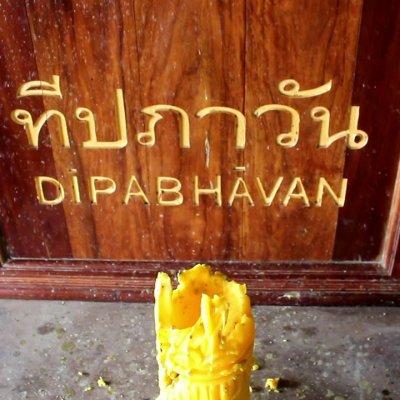 Dipabhāvan Meditation Center
