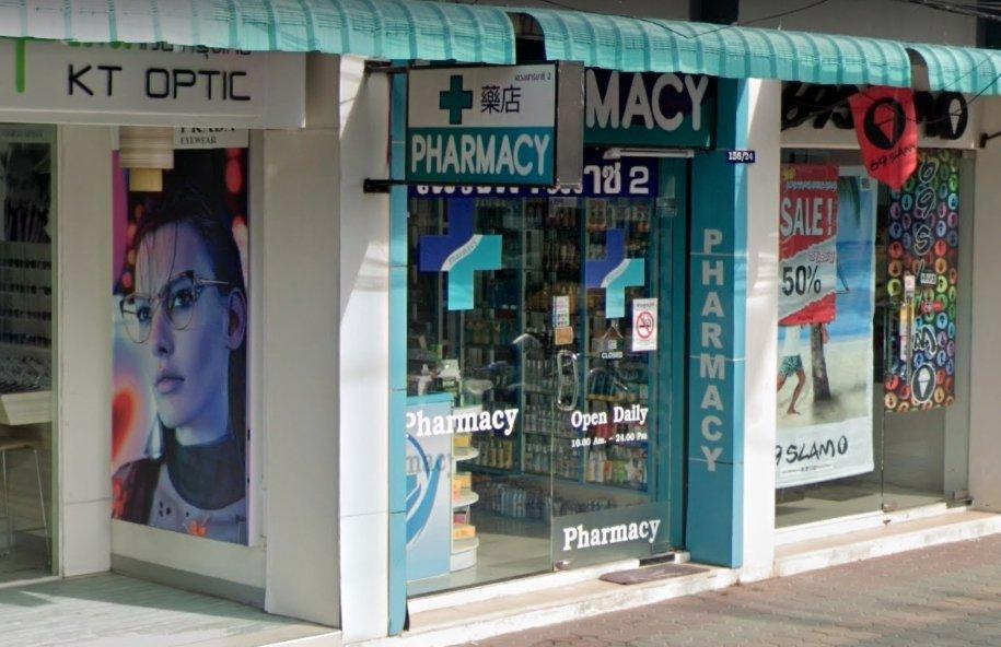 Disine Pharmacy