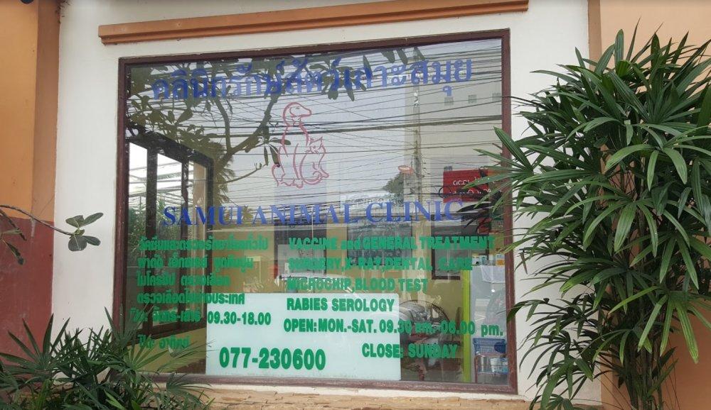 Samui Animal Clinic