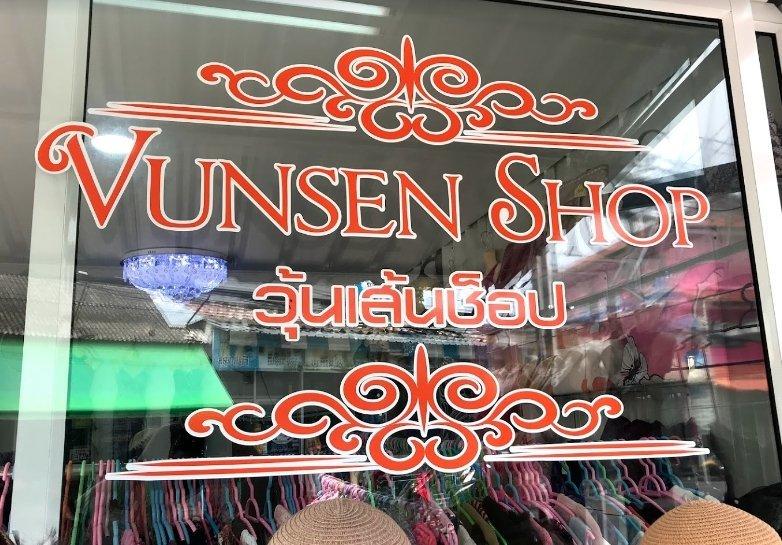 Vunsen Shop