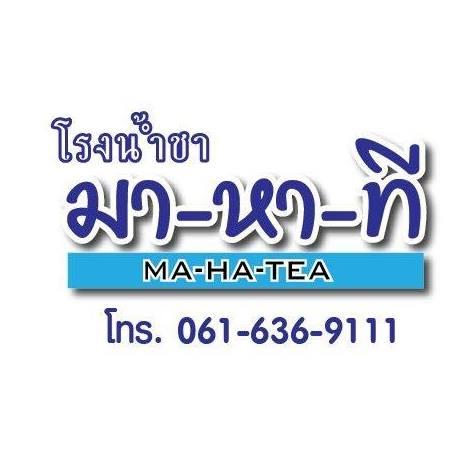 Ma-Ha-Tea โรงน้ำชามาหาที