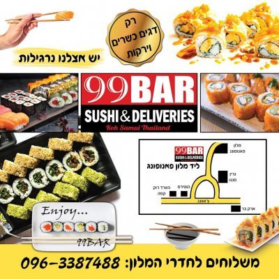 99 Bar Sushi&Deliveries